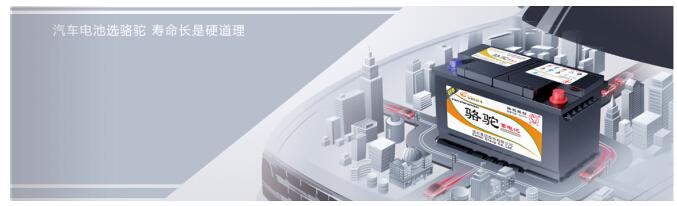 《【天富平台注册app】汽车消费升级加剧 骆驼启停电池未来可期》