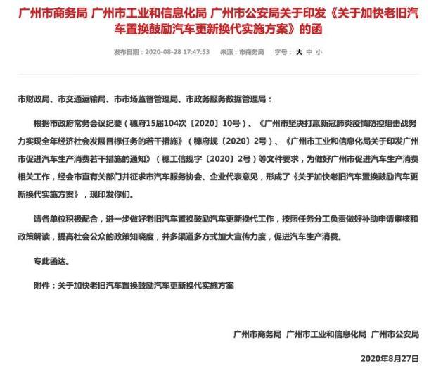 广州新政扶持汽车交易 二手车置换最高补助6000元