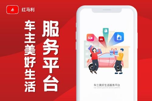 """全新红马利上线 兑现构建""""车主美好生活平台"""""""