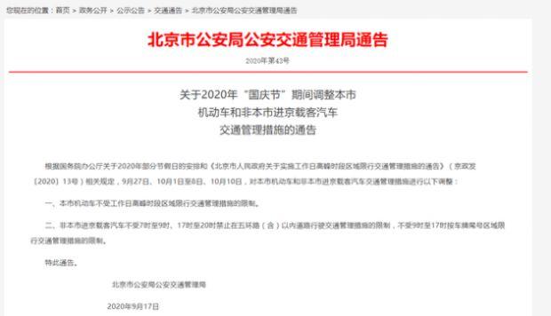 北京国庆长假及前后汽车限行时间发布 先睹为快