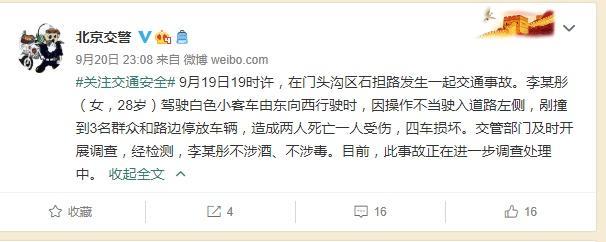 北京一女子驾车剐撞行人致3人伤亡车祸 事故原因公布