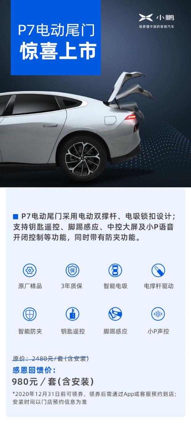小鹏汽车新服务电尾门加装 怎么购买?