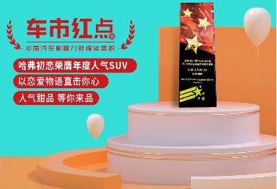 《【天富登陆app】新晋网红哈弗初恋广州车展再掀年轻风潮》