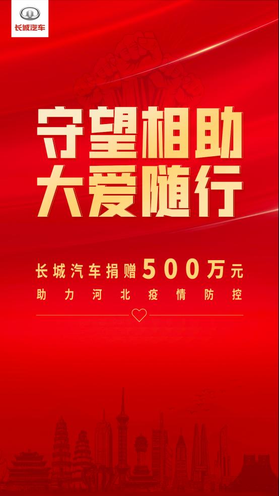 守望相助 大爱随行 长城汽车捐赠500万元助力河北疫情防控