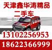 天津二手车公司