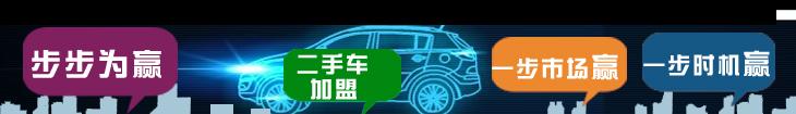 加盟广告二手车交易网广告