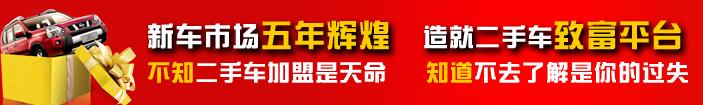 招商广告二手车交易网广告
