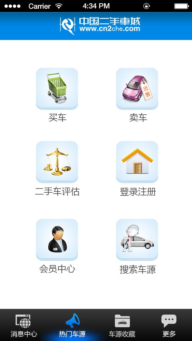 中国彩票游戏app城手机客户端使用心得
