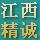 江西高安精诚二手车交易中心