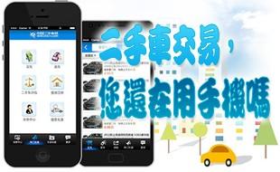 中国二手车城手机客户端 值得下载!