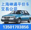 上海二手轿车