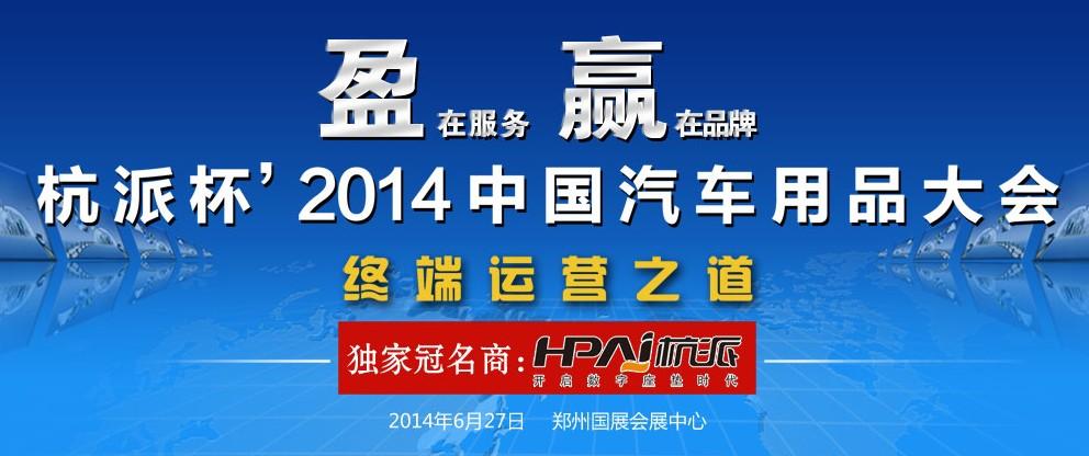 展宏达展览有限公司主办的杭派杯.2014中国(郑州)汽车用品大高清图片