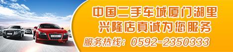 兴隆路二手车交易网广告