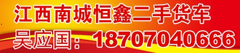 江西南城恒鑫二手车交易网广告
