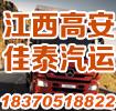江西高安佳泰汽运公司
