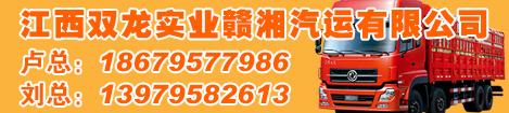 江西双龙实业二手车交易网广告