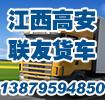 江西省高安市联友货车交易有限公司