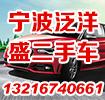 宁波泛洋盛二手车