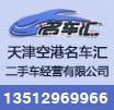 天津名车汇