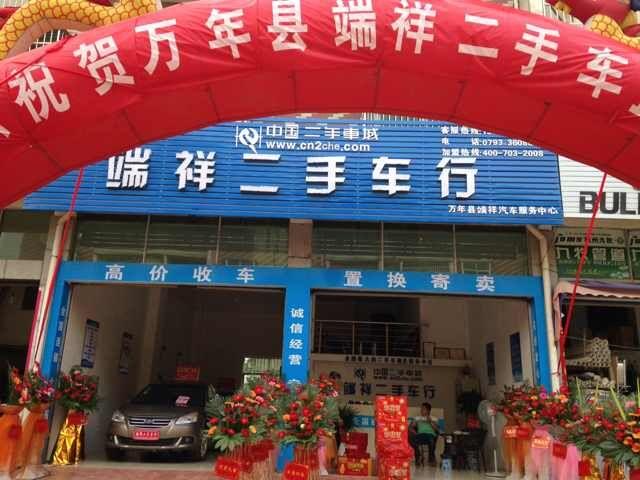 中国二手车城万年端祥汽车服务中心