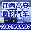 江西盈科二手货车