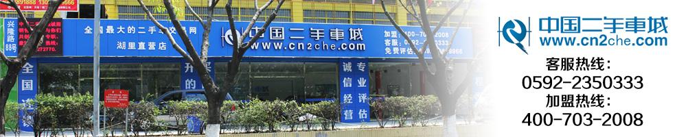 中国二手车城兴隆店
