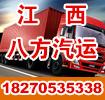 江西省高安汽运集团八方汽运有限公司