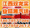 江西双龙实业赣湘汽运有限公司