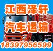江西泽轩汽车运输有限公司