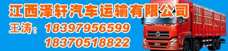 江西泽轩汽车运输有限公司二手车交易网广告