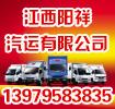 江西宜春阳祥汽运有限公司