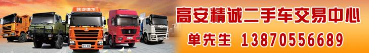 江西精诚二手车交易网广告