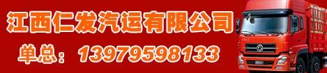 江西仁发汽运有限公司二手车交易网广告