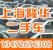 上海隆华二手汽车交易