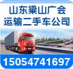 广会二手车运输公司