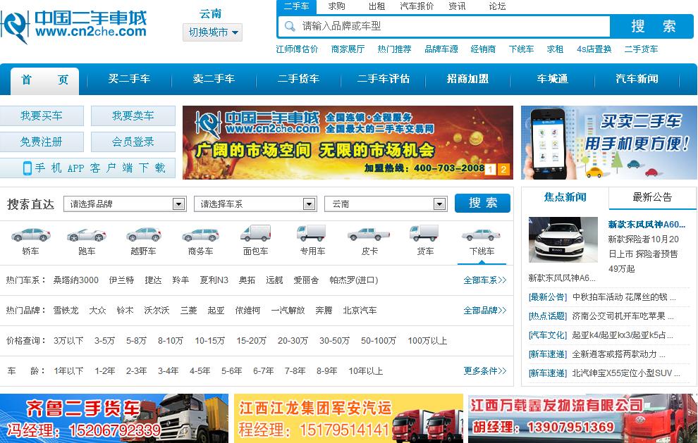 中国二手车城11年的沉淀 时刻迎接未来市场爆发