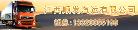 江西顺发汽运二手车交易网广告