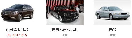 别克车型大全别克所有车型报价和图片介绍(图)_北京pk拾直播开