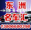 温州东洲二手车