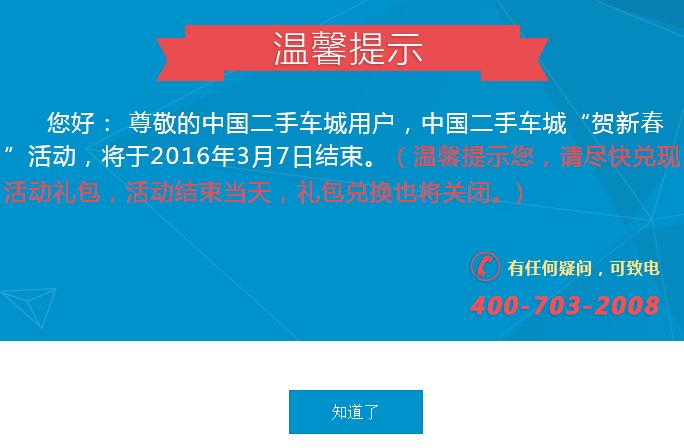 中国二手车城:贺新春签到领取礼包活动3月7日结束