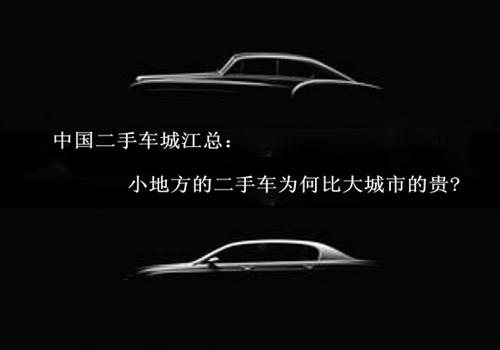 中国二手车城江总:小地方的二手车为何比大城市的贵?