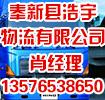 奉新县浩宇物流有限公司