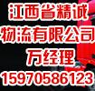 江西省精诚物流有限公司