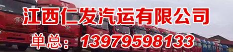 江西仁发汽车运输有限公司二手车交易网广告