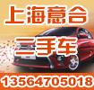 上海意合二手车