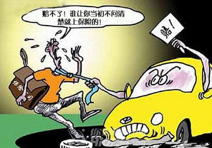 汽车保险怎么买?中国二手车城小编为您省钱