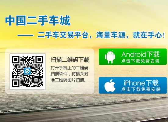 中国二手车城app 一款优秀的二手车app软件