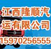 江西隆顺汽运有限公司