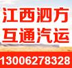 江西泗方互通汽运有限公司