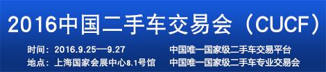 中国二手车城与上海车网合作二手车交易网广告